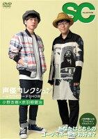 声優コレクション 〜ふたりのコーデSHOW〜 小野友樹×赤羽根健治