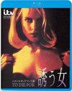 誘う女【Blu-ray】 [ ニコール・キッドマン ]
