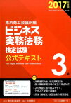 ビジネス実務法務検定試験3級公式テキスト〈2017年度版〉 [ 東京商工会議所 ]
