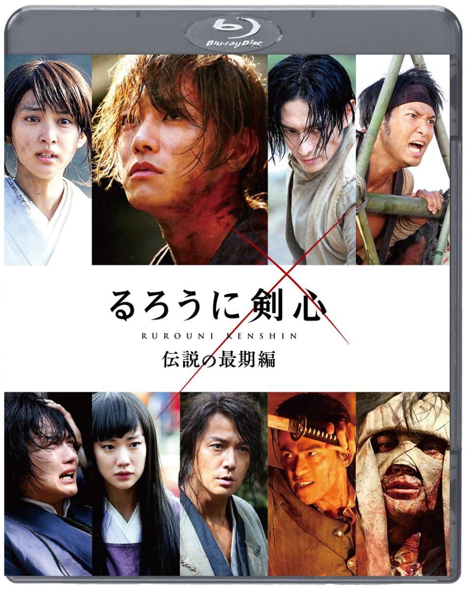 るろうに剣心 伝説の最期編 通常版 【Blu-ray】