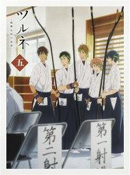 ツルネ -風舞高校弓道部ー 第五巻