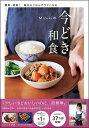 Mizukiの今どき和食 [ Mizuki ]