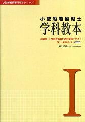 小型船舶操縦士学科教本(1)第3版