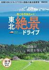 東北絶景ドライブ (ぴあMOOK)