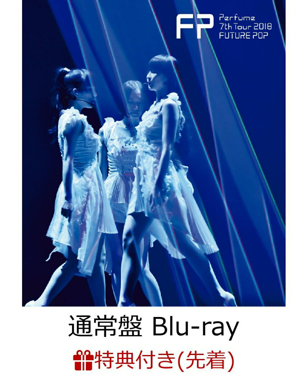【先着特典】Perfume 7th Tour 2018「FUTURE POP」(通常盤)【Blu-ray】