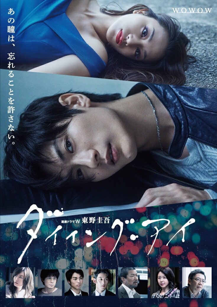 連続ドラマW 東野圭吾「ダイイング・アイ」【Blu-ray】