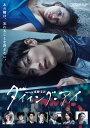 連続ドラマW 東野圭吾「ダイイング・アイ」【Blu-ray】 [ 三浦春馬 ]