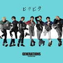 ヒラヒラ (CD+DVD) [ GENERATIONS from EXILE TRIBE ]