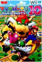 マリオパーティ10オフィシャルガイドブック