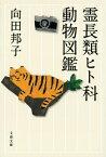 霊長類ヒト科動物図鑑新装版 (文春文庫) [ 向田邦子 ]
