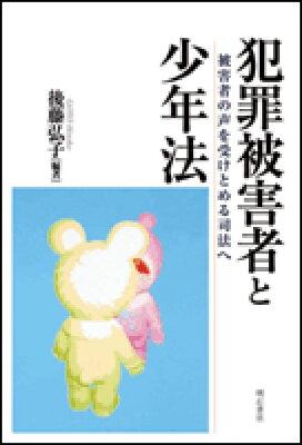 【楽天ブックスならいつでも送料無料】犯罪被害者と少年法 [ 後藤弘子 ]