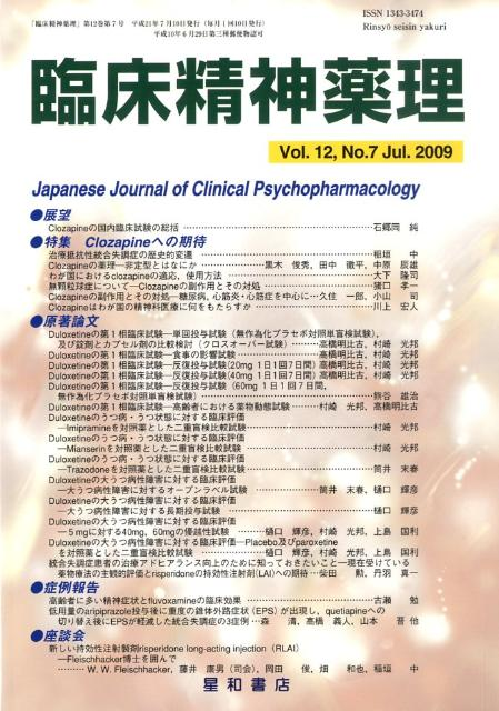 医学・薬学, 医学 12-7