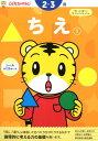 ちえ(1) 2・3歳 (こどもちゃれんじのワーク) [ 沢井佳子 ]