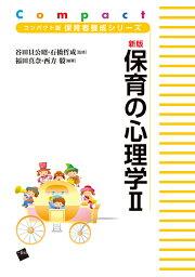 新版 保育の心理学2 (コンパクト版 保育者養成シリーズ) [ 谷田貝公昭 ]