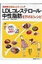 【送料無料】LDLコレステロール・中性脂肪を下げる!レシピ [ 寺本民生 ]