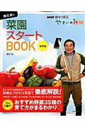 【送料無料】藤田智の菜園スタートbook(春夏編)