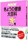 【送料無料】NHKきょうの健康大百科