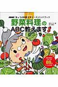 【送料無料】野菜料理のABC教えます