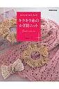 【送料無料】キラキラ糸のかぎ針ニット