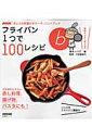 【楽天ブックスならいつでも送料無料】フライパン1つで100レシピ [ 高木ハツ江 ]