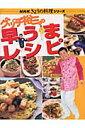 グッチ裕三の早うまレシピ (NHKきょうの料理シリーズ) [ グッチ裕三 ]