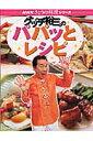グッチ裕三のパパッとレシピ (NHKきょうの料理シリ-ズ) [ グッチ裕三 ]