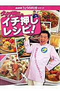 【送料無料】グッチ裕三のイチ押しレシピ! [ グッチ裕三 ]