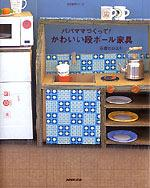 【送料無料】パパママつくって!かわいい段ボール家具