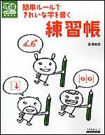 【送料無料】簡単ルールできれいな字を書く練習帳 [ 富澤敏彦 ]