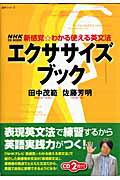 【バーゲン本】CDブック エクササイズブックー新感覚・わかる使える英文法