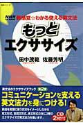 【バーゲン本】CDブック もっとエクササイズー新感覚・わかる使える英文法