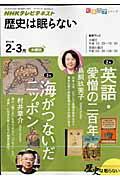 NHKテレビテキスト歴史は眠らない(2011年2-3月)