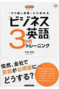 「やり直し英語」から始める「ビジネス英語」3か月トレーニング [ 竹村和浩 ]