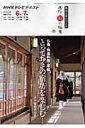 【送料無料】仏像・精進料理・写経とっておきの宿坊を楽しむ!