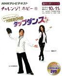萬田久子といっしょにHIDEBOHのタップダンス