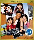 池中玄太80キロ VOL.1【Blu-ray】 [ 西田敏行 ]