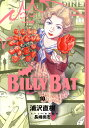 【送料無料】BILLY BAT(10) [ 浦沢直樹 ]