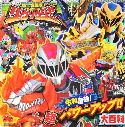騎士竜戦隊リュウソウジャー 令和最強! 超パワーアップ!!大百科画像