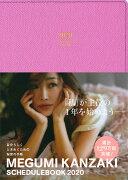 MEGUMI KANZAKI SCHEDULE BOOK 2020(ピンク)