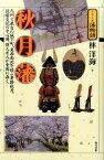 秋月藩 九州で最古の城下町、東西南北を結ぶ要路秋月。筑前文 (シリーズ藩物語) [ 林洋海 ]