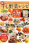 【送料無料】新干し野菜レシピ [ 須永久美 ]