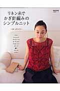 【送料無料】リネン糸でかぎ針編みのシンプルニット