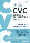 実践CVC 戦略策定から設立・投資評価まで [ KPMG FAS ]
