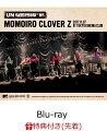 【先着特典】MTV Unplugged:Momoiro Clover Z LIVE Blu-ray(楽天ブックス限定 MTV×MCZ ラバーキーホルダー & B3ポスター付き)【Blu-ray】