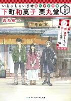 いらっしゃいませ 下町和菓子 栗丸堂 「和」菓子をもって貴しとなす(1) (メディアワークス文庫)