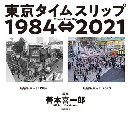 東京タイムスリップ1984⇔2021