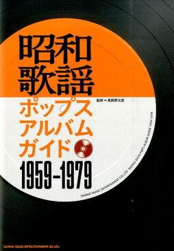 昭和歌謡ポップスアルバムガイド 1959-1979 [ 馬飼野元宏 ]