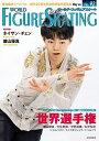 ワールド・フィギュアスケート(92) [ ワールド・フィギュアスケート ] - 楽天ブックス