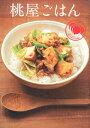 桃屋ごはん 白飯×桃屋=簡単で驚くほどおいしい料理に! [ 桃屋 ]