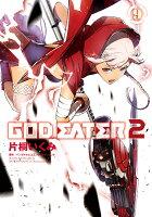 GOD EATER 2 9巻